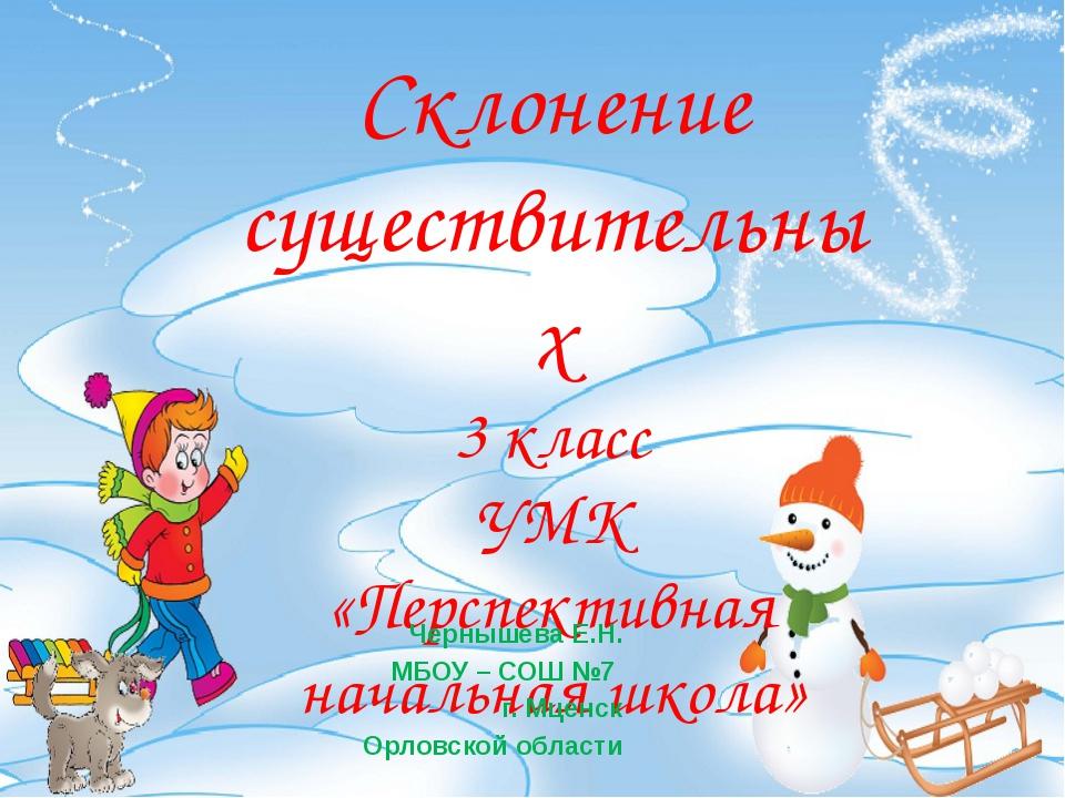 Склонение существительных 3 класс УМК «Перспективная начальная школа» Черныше...