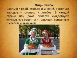 Виды хлеба Сколько людей, столько и мнений, а сколько народов – столько и хл