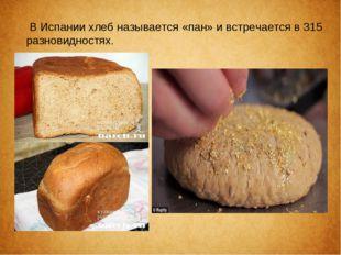 В Испании хлеб называется «пан» и встречается в 315 разновидностях.