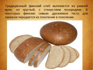 Традиционный финский хлеб выпекается из ржаной муки; он круглый, с отверстием