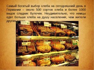 Самый богатый выбор хлеба на сегодняшний день в Германии – около 500 сортов х