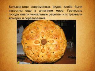Большинство современных видов хлеба были известны еще в античном мире. Гречес