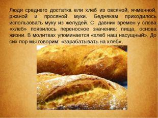 Люди среднего достатка ели хлеб из овсяной, ячменной, ржаной и просяной муки.