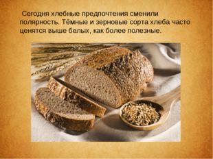 Сегодня хлебные предпочтения сменили полярность. Тёмные и зерновые сорта хле