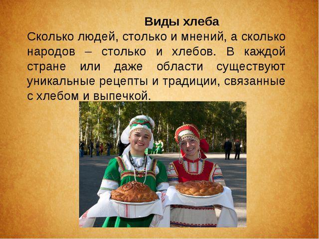 Виды хлеба Сколько людей, столько и мнений, а сколько народов – столько и хл...