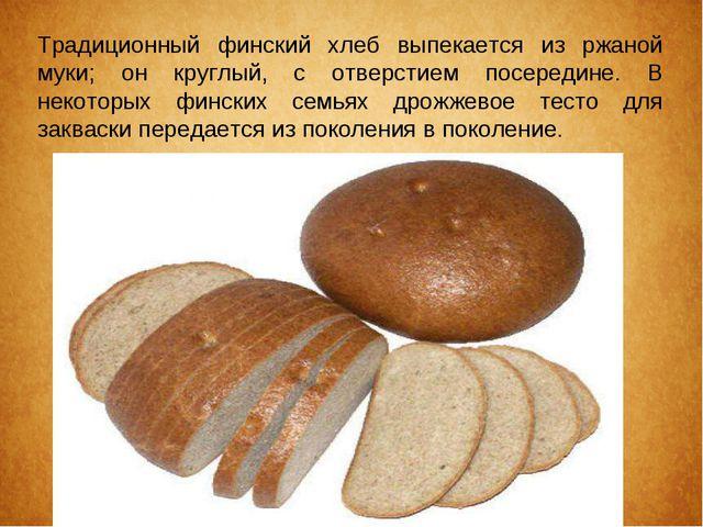 Традиционный финский хлеб выпекается из ржаной муки; он круглый, с отверстием...