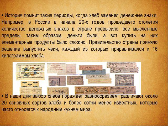 • История помнит такие периоды, когда хлеб заменял денежные знаки. Например,...