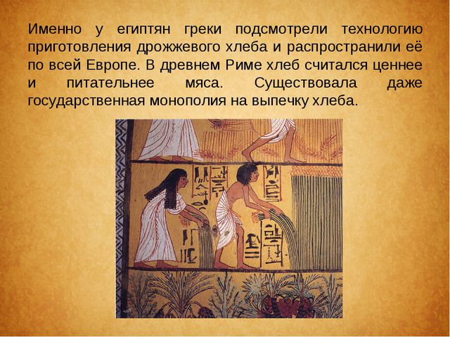Именно у египтян греки подсмотрели технологию приготовления дрожжевого хлеба...