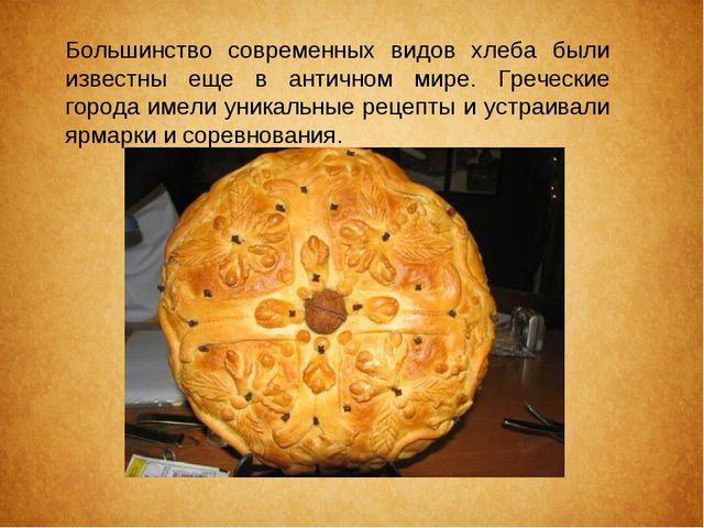Большинство современных видов хлеба были известны еще в античном мире. Гречес...