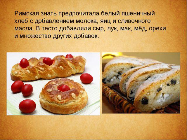 Римская знать предпочитала белый пшеничный хлеб с добавлением молока, яиц и с...