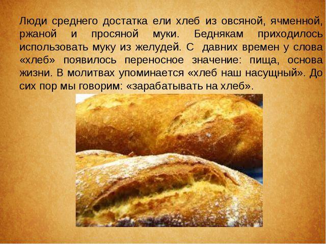 Люди среднего достатка ели хлеб из овсяной, ячменной, ржаной и просяной муки....