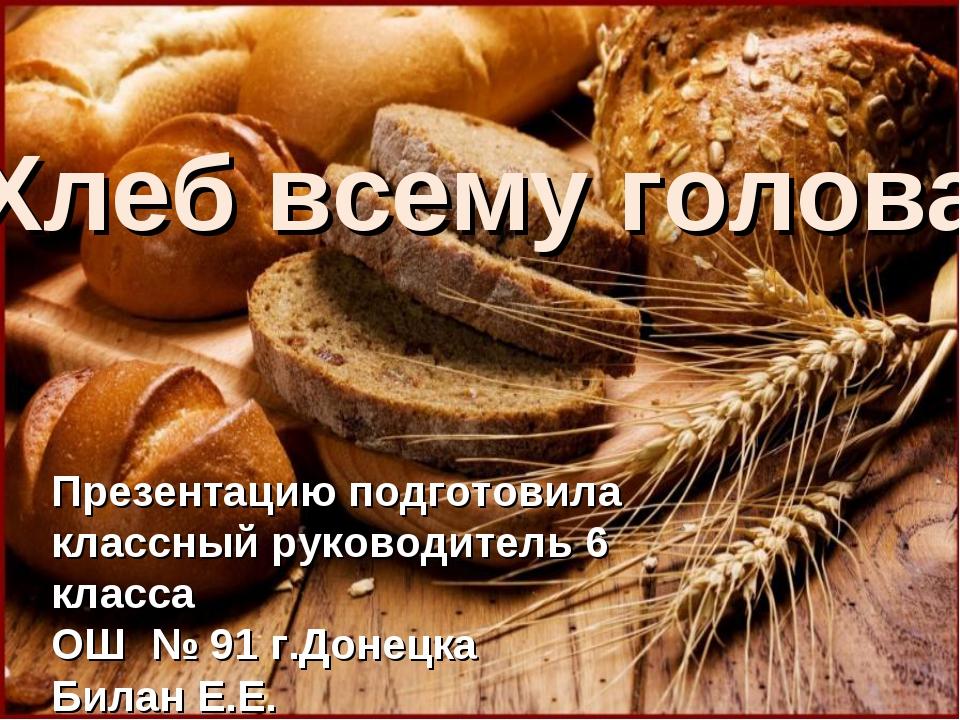Хлеб всему голова Презентацию подготовила классный руководитель 6 класса ОШ №...
