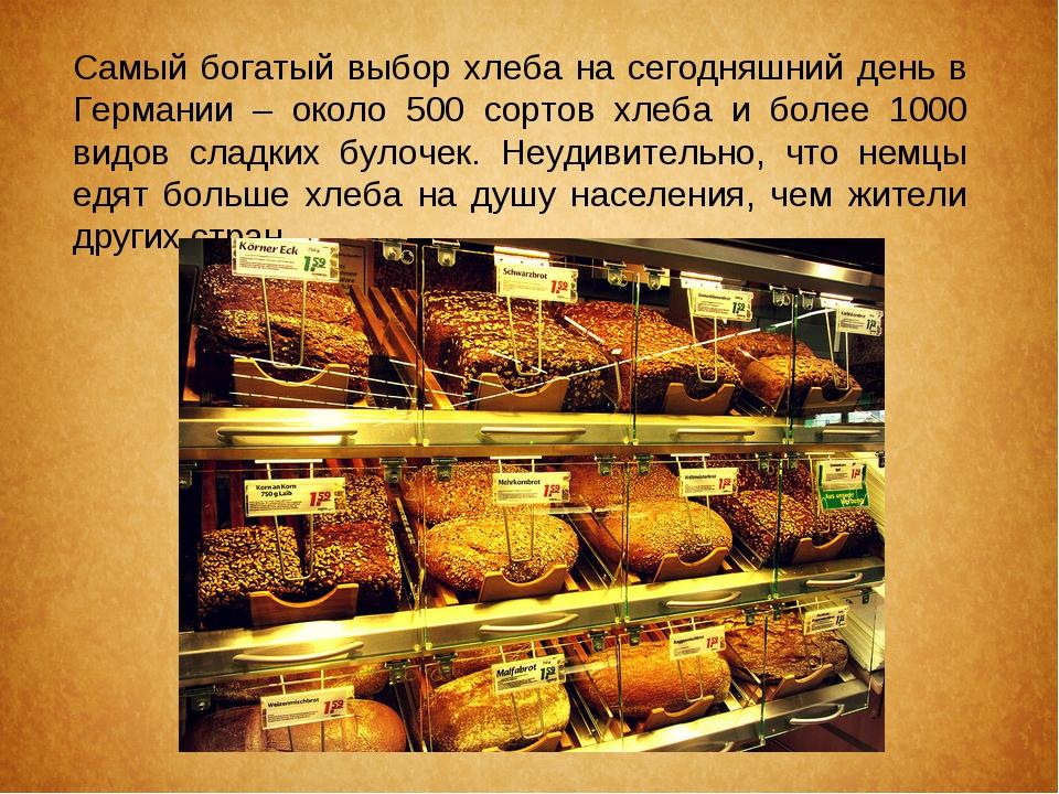 Самый богатый выбор хлеба на сегодняшний день в Германии – около 500 сортов х...