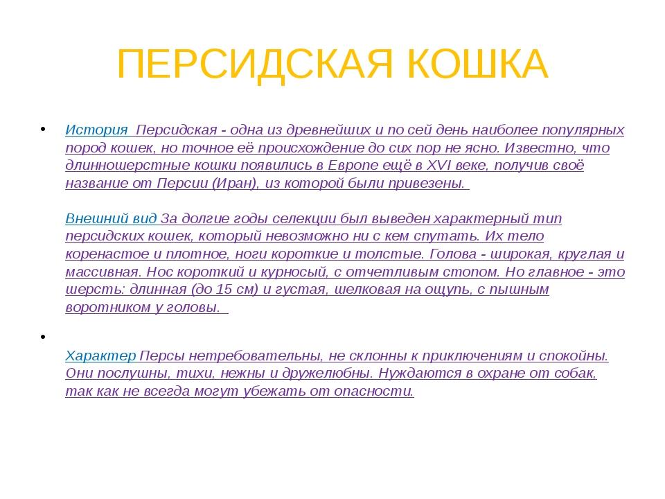 ПЕРСИДСКАЯ КОШКА История Персидская - одна из древнейших и по сей день наибо...