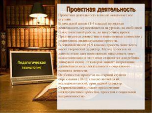 Педагогическая технология Проектная деятельность Проектная деятельность в шк
