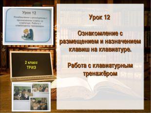 2 класс ТРИЗ Урок 12 Ознакомление с размещением и назначением клавиш на клав
