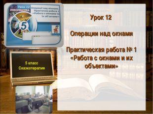 5 класс Сказкотерапия Урок 12 Операции над окнами Практическая работа № 1 «Р