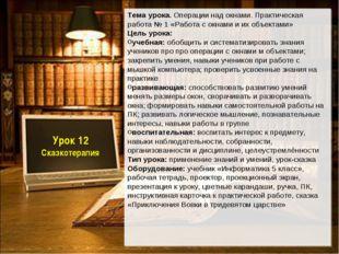 Урок 12 Сказкотерапия Тема урока. Операции над окнами. Практическая работа №