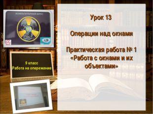 9 класс Работа на опережение Урок 13 Операции над окнами Практическая работа