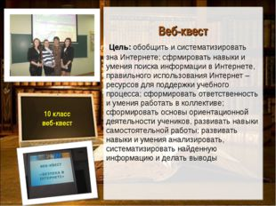 10 класс веб-квест Веб-квест Цель: обобщить и систематизировать зна Интернет