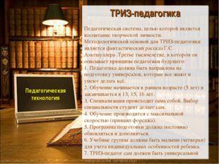 Педагогическая технология ТРИЗ-педагогика Педагогическая система, целью кото