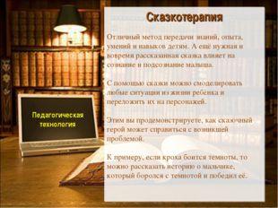 Педагогическая технология Сказкотерапия Отличный метод передачи знаний, опыт