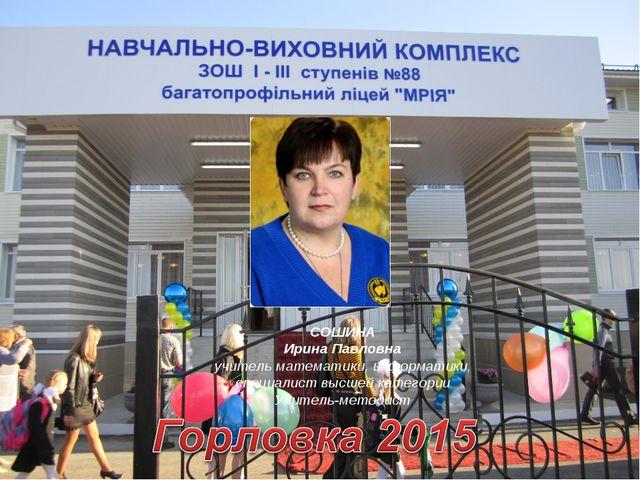 СОШИНА Ирина Павловна учитель математики, информатики, специалист высшей кате...