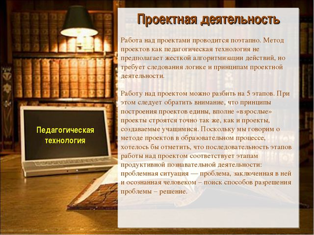 Педагогическая технология Проектная деятельность Работа над проектами провод...