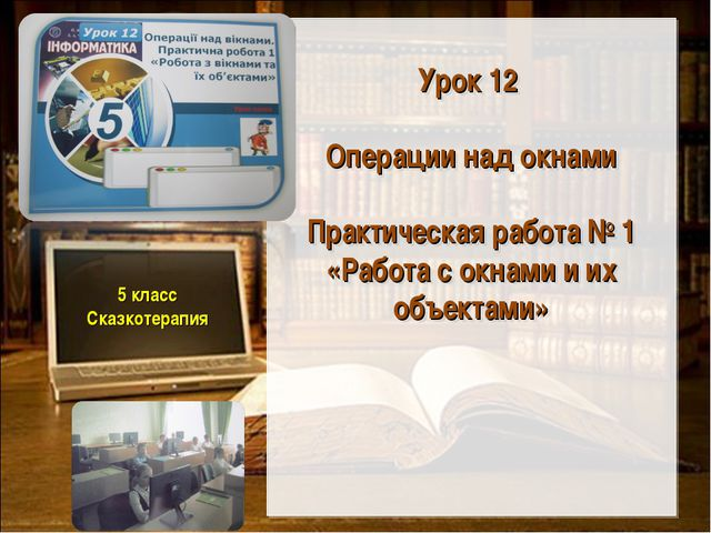 5 класс Сказкотерапия Урок 12 Операции над окнами Практическая работа № 1 «Р...