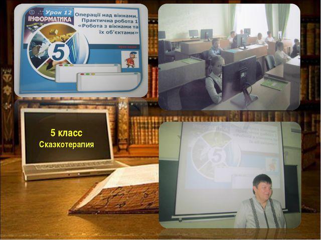 5 класс Сказкотерапия