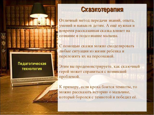 Педагогическая технология Сказкотерапия Отличный метод передачи знаний, опыт...