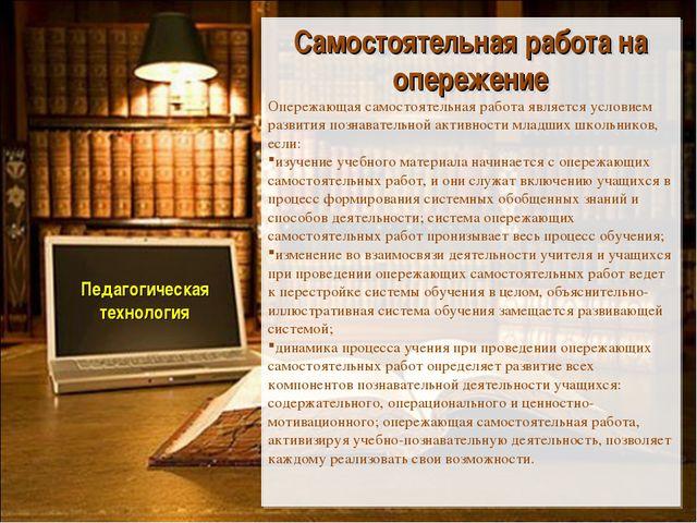 Педагогическая технология Самостоятельная работа на опережение Опережающая с...