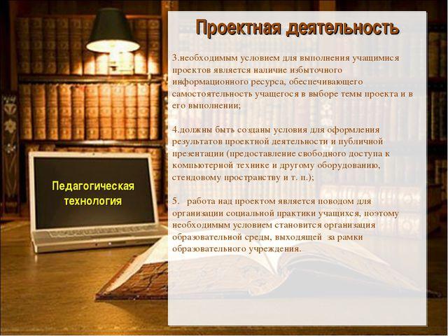 Педагогическая технология Проектная деятельность необходимым условием для вы...