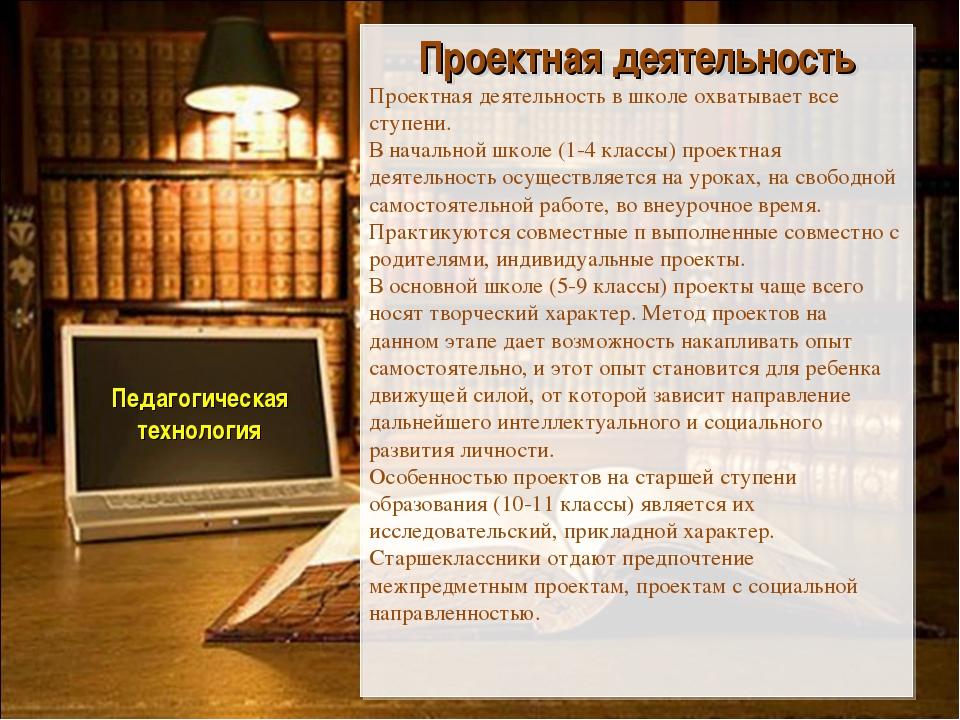 Педагогическая технология Проектная деятельность Проектная деятельность в шк...