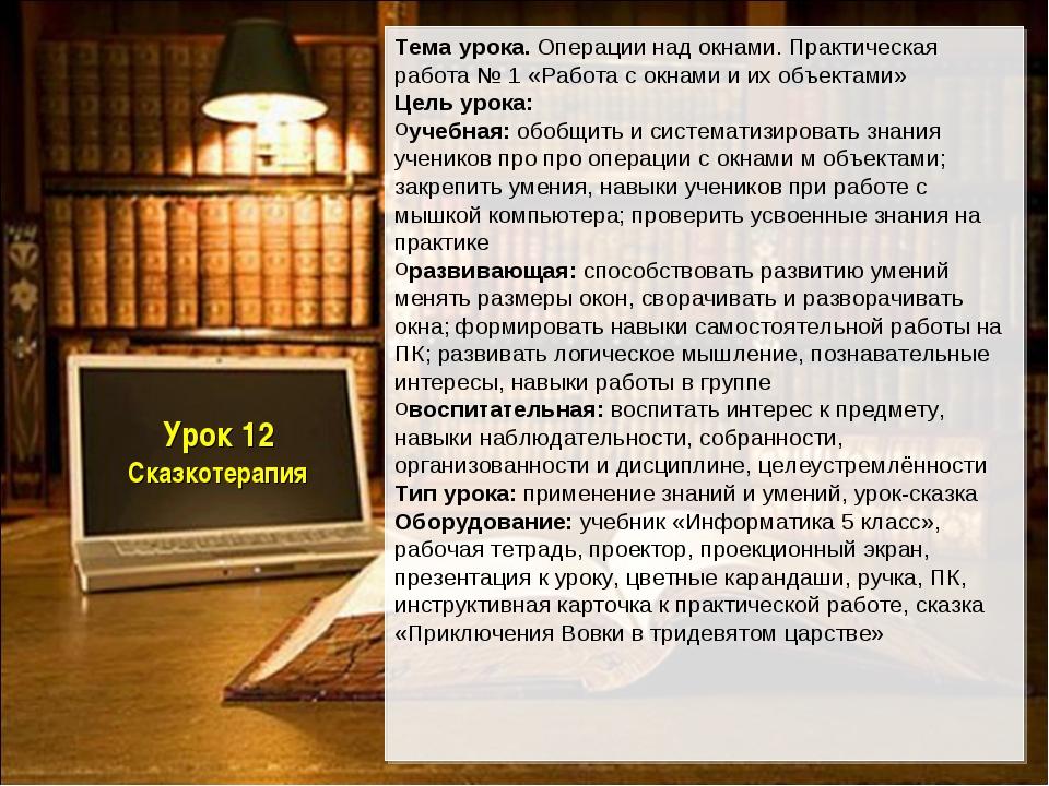 Урок 12 Сказкотерапия Тема урока. Операции над окнами. Практическая работа №...
