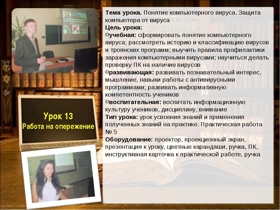 Урок 13 Работа на опережение Тема урока. Понятие компьютерного вируса. Защит...