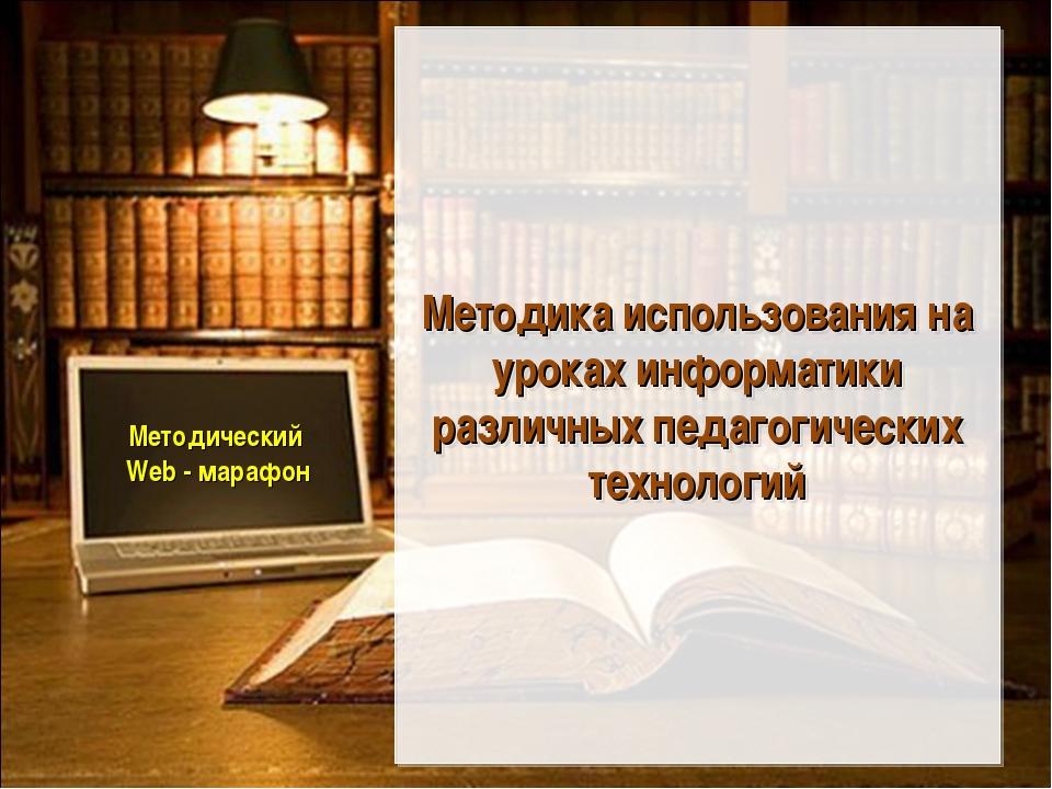 Методический Web - марафон Методика использования на уроках информатики разл...