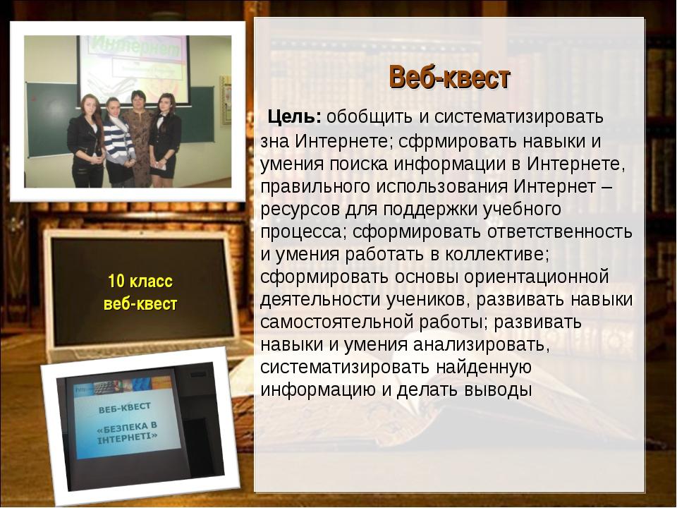 10 класс веб-квест Веб-квест Цель: обобщить и систематизировать зна Интернет...