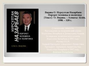 Видова О. Нурсултан Назарбаев: Портрет человека и политика [Текст] / О. Видо