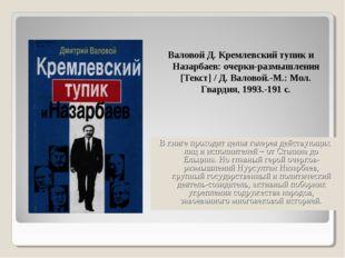 Валовой Д. Кремлевский тупик и Назарбаев: очерки-размышления [Текст] / Д. Ва