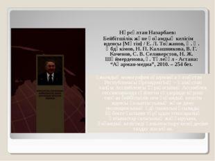 Нұрсұлтан Назарбаев: Бейбітшілік және қоғамдық келісім идеясы [Мәтін] / Е. Л