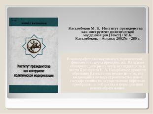 Касымбеков М. Б. Институт президенства как инструмент политической модернизац
