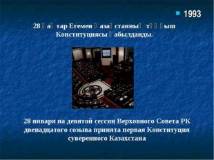 28 қаңтар Егемен Қазақстанның тұңғыш Конституциясы қабылданды. 28 января на