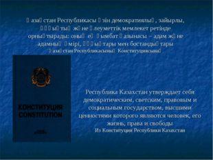 Қазақстан Республикасы өзін демократиялық, зайырлы, құқықтық және әлеуметтік