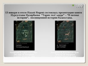 13 января в отеле Hayatt Regent состоялась презентация книги Нурсултана Наза