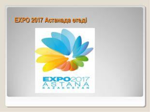 ЕХРО 2017 Астанада өтеді