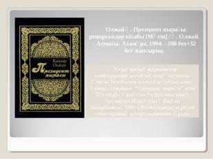 Олжай Қ. Президент пырағы: репортаждар кітабы [Мәтін] / Қ. Олжай. - Алматы:
