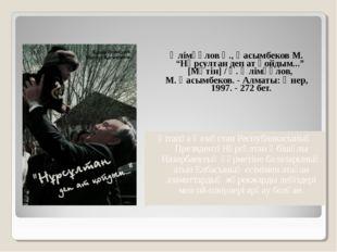 """Әлімқұлов Қ., Қасымбеков М. """"Нұрсултан деп ат қойдым..."""" [Мәтін] / Қ. Әлімқұ"""