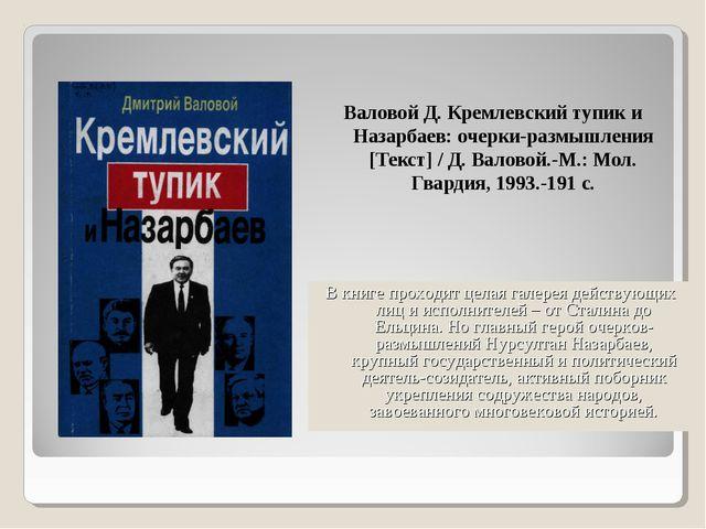 Валовой Д. Кремлевский тупик и Назарбаев: очерки-размышления [Текст] / Д. Ва...