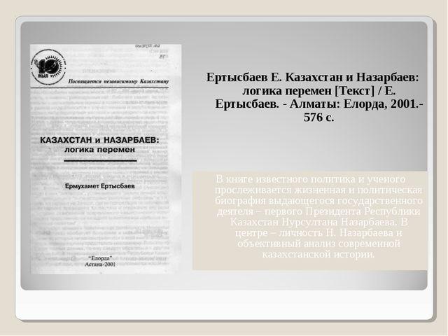 Ертысбаев Е. Казахстан и Назарбаев: логика перемен [Текст] / Е. Ертысбаев. -...